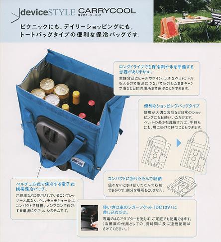 電子保冷式クーラーバッグ「CC-28」キャリークール
